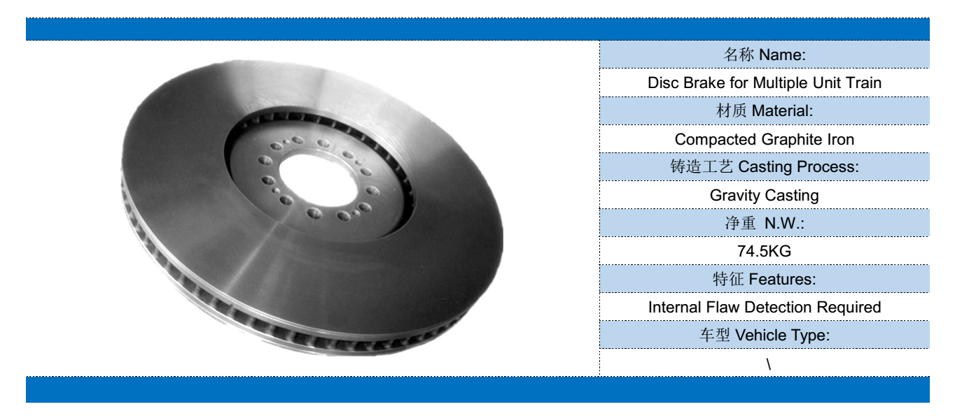 Brake Disc For Multiple Unit Train